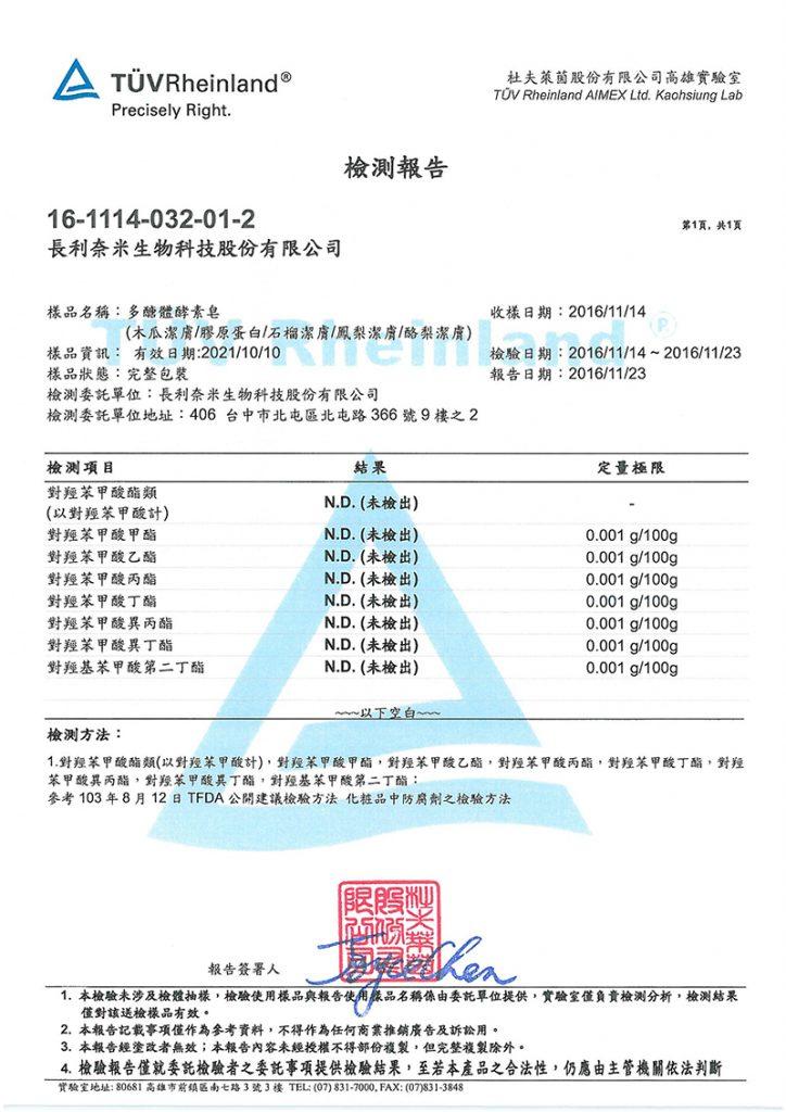 16-1114-032-01-2_不含防腐劑