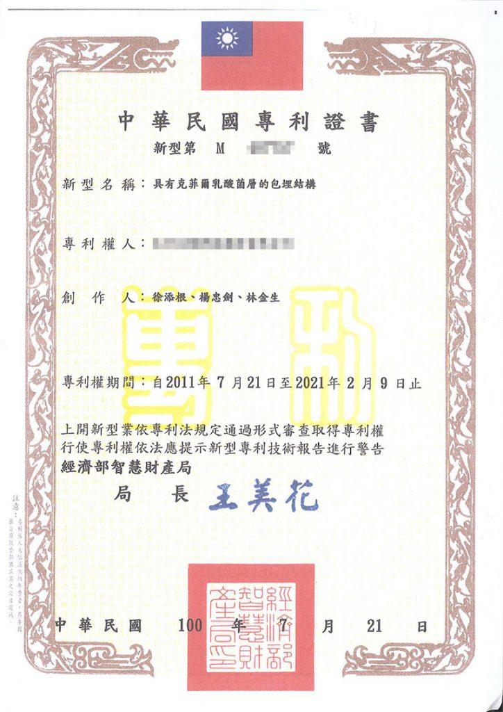 中文專利證書