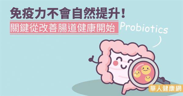 免疫力不會自然提升!關鍵從改善腸道健康開始-1