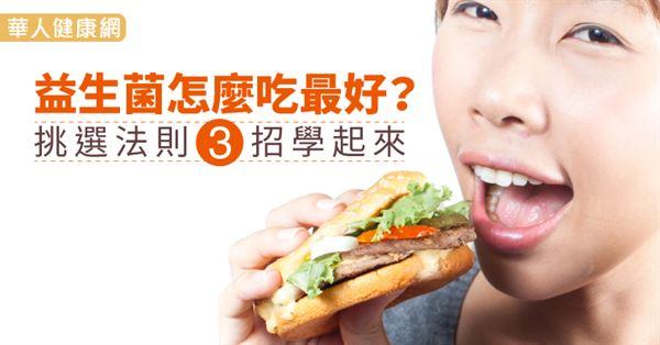益生菌怎麼吃最好?挑選法則3招學起來-1